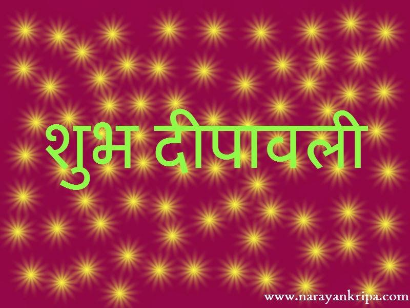 प्रतिमा : चैतन्यपूजा की ओर से दीपावली का इ शुभेच्छा पत्र