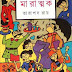 মারাত্মক - তারাপদ রায় Marattok by Tarapado Roy pdf
