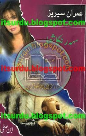 Seh Ranga Shola Imran Series By Ibne Safi