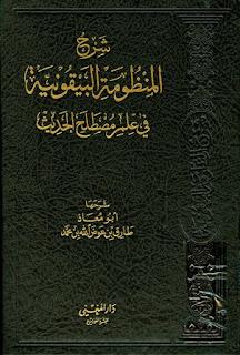 حمل كتاب شرح المنظومة البيقونية في علم مصطلح الحديث - طارق بن عوض الله