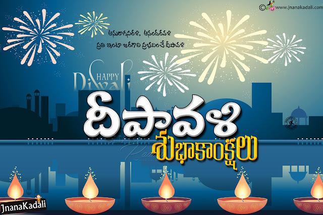 telugu deepavali quotes,greetings on deepavali in telugu, best deepavali hd wallpapers quotes
