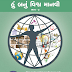 HU BANU VISHVAMANVI GK Book Part-2 Pdf