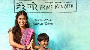 mere_pyare_prime_minister_download