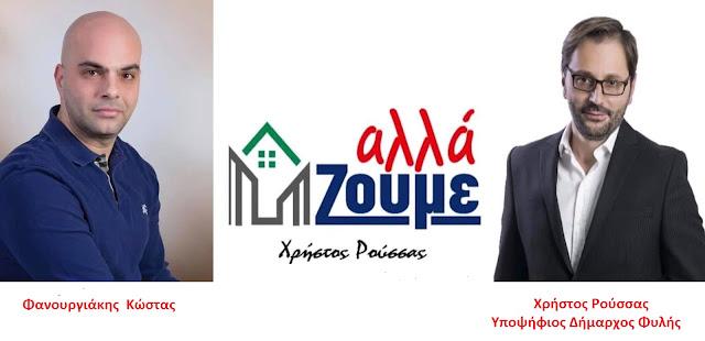 """Υποψήφιος με την παράταξη """"αλλάΖουμε """" ο Κώστας Φανουργιάκης"""