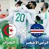 مشاهدة مباراة الجزائر وكاب فيردي بث مباشر اليوم 02-06-2018 مباراة ودية