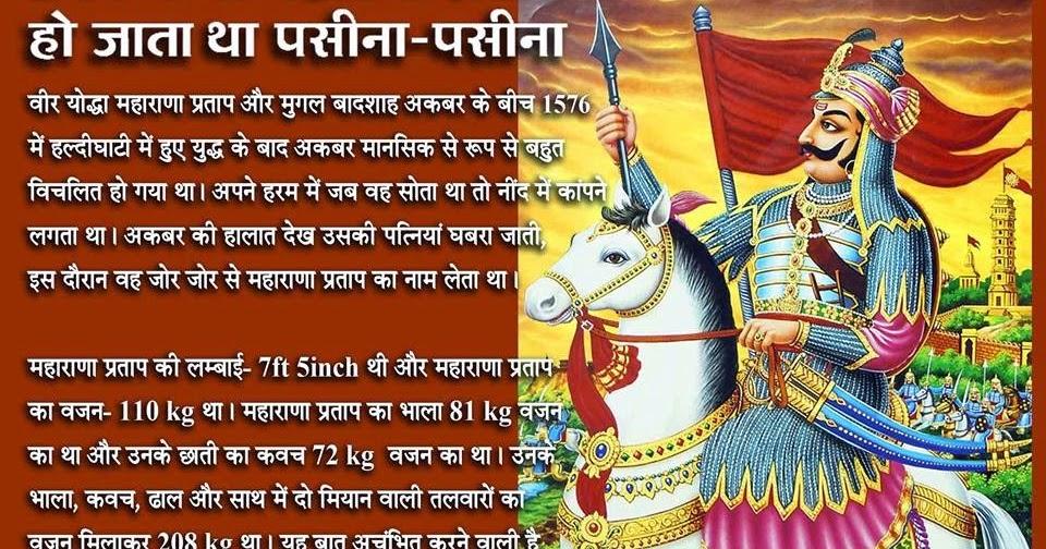 Bharat Ka Veer Putra Maharana Pratap ,Jai Eklingji,Jai Mewaar