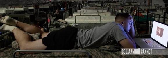 Відпочинок військових