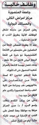 وظائف جامعة المنصورة 21 مارس 2016
