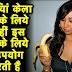 जब लडकियाँ होती हैं अकेली, तो इस फल को खाने के साथ इस काम के लिए भी करती हैं इस्तेमाल
