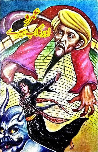 Umro Aur Gulab Heeray Urdu Stories Book by Zaheer Ahmad Urdu Kids Story Free Download PDF