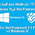 الحلقة 13 : حل مشكله عد تثبيت برنامج Net Framework 3.5 علي Windows 10