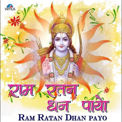 !http://vinodbhajan.blogspot.in/2014/10/payoji-maine-ram-ratandhan-payo.html!