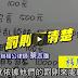 [移居台南] 合租公寓違反公約