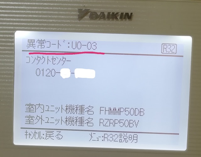 ダイキン エアコン エラー コード u0 【ダイキンエアコン】エラーコード「U0異常」の原因と修理方法