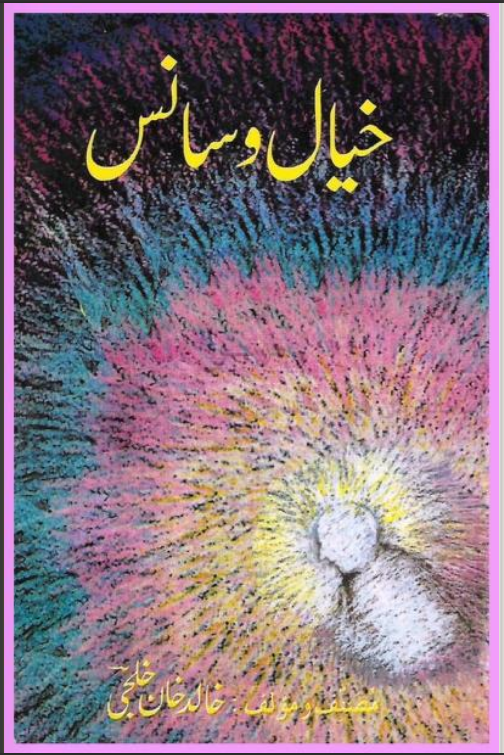 Khayal o Saans complete urdu book pdf free download.