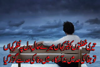 Urdu Poetry,Sad Poetry