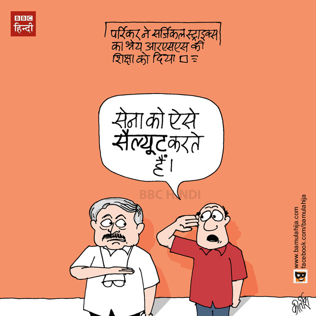 manohar parrikar, RSS cartoon, bjp cartoon, indian political cartoon, caroons on politics, bbc cartoon