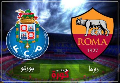 بث مباشر مباراة روما وبورتو اليوم