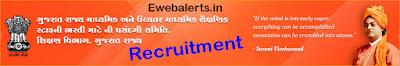 GSERB Recruitment