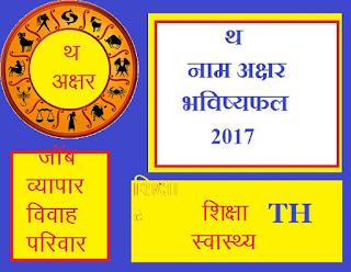 थ-नाम अक्षर वाले जाने अपना भविष्यफल,th name horoscope 2017,th name rashifal 2017 in hindi,