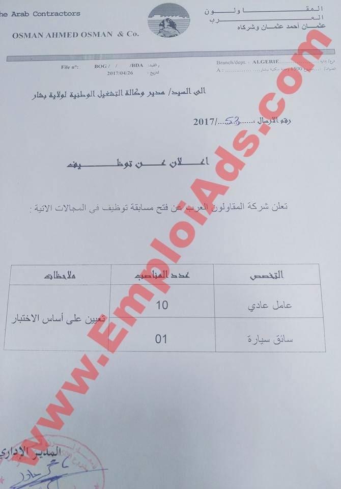 اعلان عن عرض عمل بشركة المقاولون العرب ولاية بشار افريل 2017