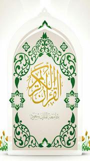 Aplikasi Al Quran Android