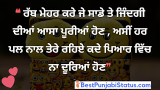 Love Status Whatsapp in Punjabi