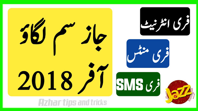 Jazz Warid Sim band or Lagao Offer 2018 – Free 3000 Minutes – Internet – SMS/jazz reactivation offer 2018