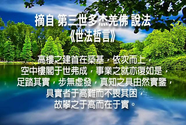 第三世多杰羌佛說 《世法哲言》(六)