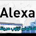 أفضل طريقة مجربة لتحسين ترتيب مدونتك في أليكسا