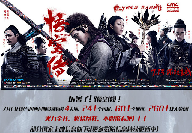 Wu Kong Movie