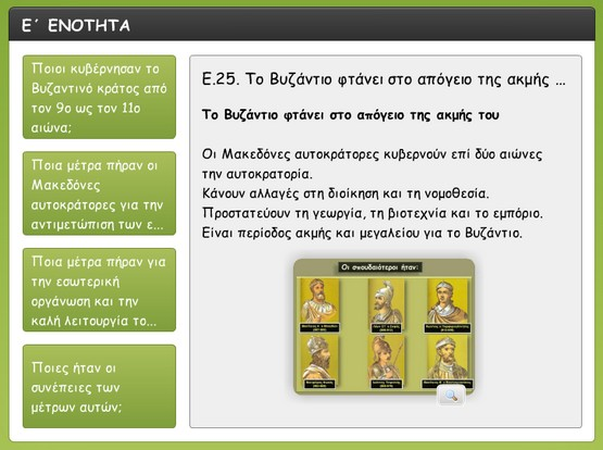 http://atheo.gr/yliko/ise/e25/interaction.html