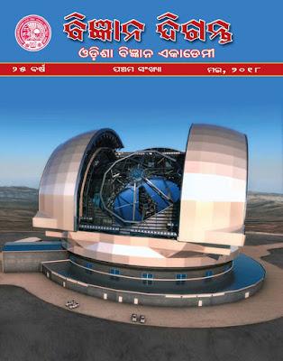 Bigyana Diganta [ବିଜ୍ଞାନ ଦିଗନ୍ତ] (May 2018 Issue) eMagazine - Download Free e-Book (HQ PDF)