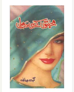 Mohabbaton K Hi Darmiyan By Nighat Abdullah