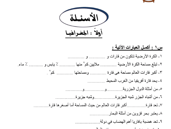 مذكرة, دراسات اجتماعية , الثالث الاعدادى مراجعة نهائية ,ترم اول