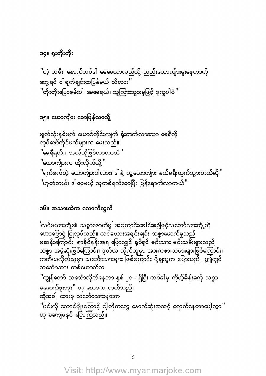Shh ... Be Quite!!!, myanmar jokes