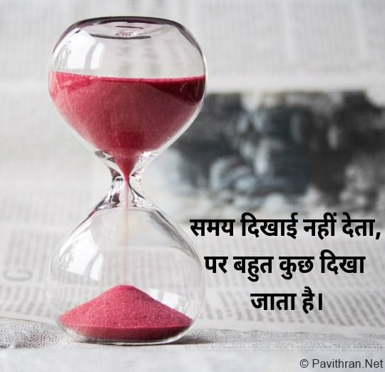 Hindi Quotes to get Motivation