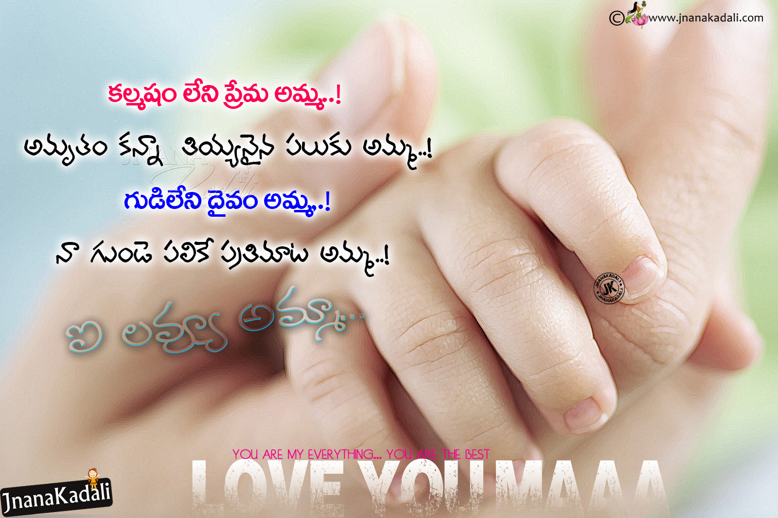 Worlds Best Telugu Mother Feelings And Best Quotes I Love You Amma Telugu Mother