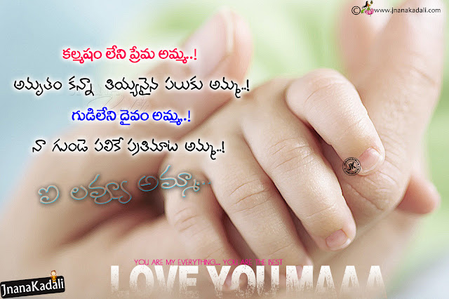 Worlds Best Telugu Mother Feelings And Best Quotes Images,I Love You Amma Telugu Mother Quotes Garden With HD Wallpapers ,Nice Telugu Quotes Garden and Mother Quotations online, Top Telugu Inspiring Quotes Garden, Inspiring Mother Quotes and Messages,best Telugu Quotes and Nice Wishes online, Top Telugu Mother Love Messages and Greetings, Cute Telugu Best Wishes online, Telugu Latest Good Mother Messages and Greetings, Telugu Awesome Mothers Day Special Telugu quotes, Mother messages in telugu, amma telugu Meaning Quotes inspiring Thoughts, Mother's Love feelings images in Telugu, Indian Mother quotes in telugu, Good Feelings quotes about mother, amma nanna quotes in telugu language, Mother Love Heart Touching Birth Quotes in Telugu language