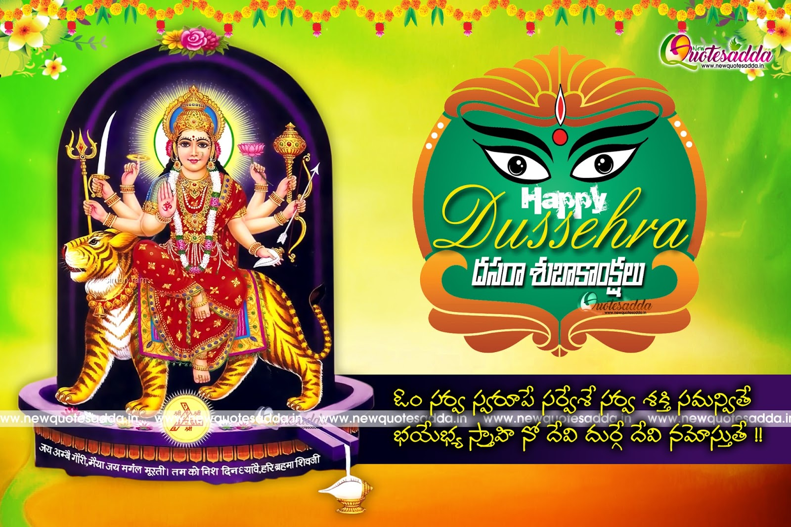 Happy dasara best quotes and greetings with slokam newquotesadda happy dussehra telugu quotes greetings and nice images m4hsunfo