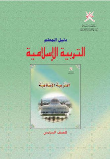 دليل التربية الإسلامية للصف السادس