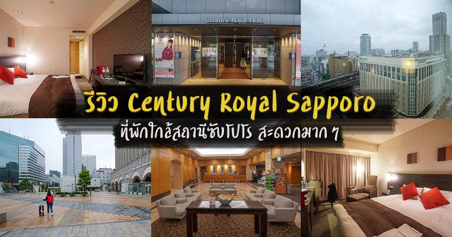 รีวิว Century Royal Hotel Sapporo ที่พักใกล้สถานีซับโปโร เดิน 5 นาทีถึง