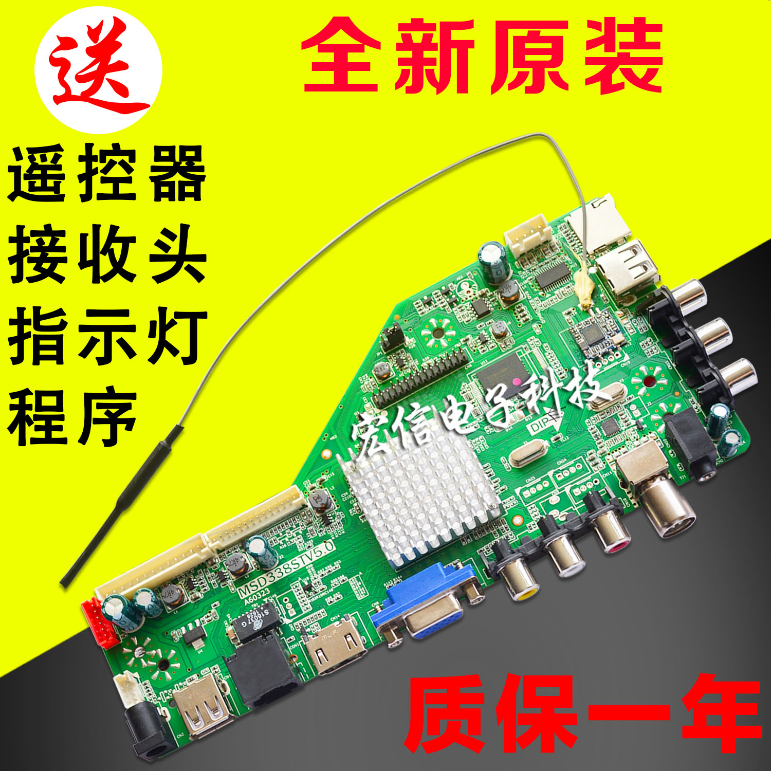 China Universal Board Softwares Available