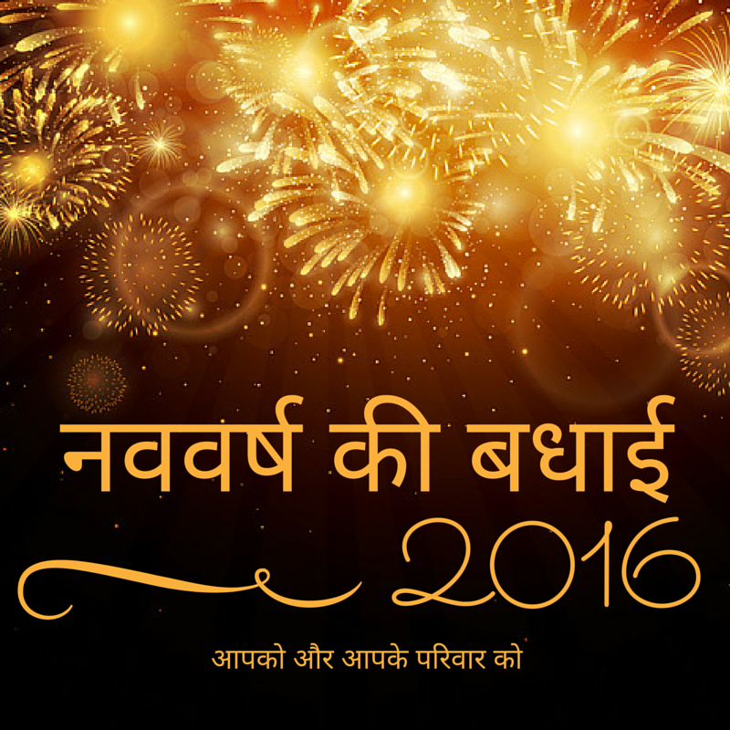 New Year Sms Quotes: Happy New Year 2016 In Hindi (Picture Quotes)