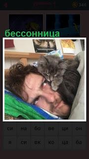 651 слов мужчина в постели с бессонницей и кошка 4 уровень