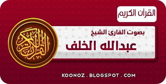 http://www.koonoz.blogspot.com/2017/02/Abdullah-Khalaf-Quran.html