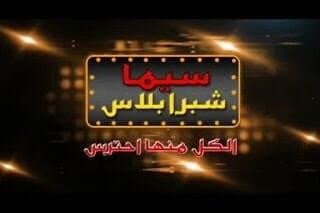 تردد قناة سينما شبرا بالاس