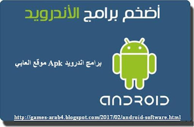 برنامج اندرويد – تطبيقات android apk كاملة