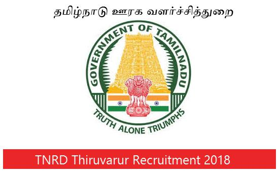 TNRD Thiruvarur Recruitment 2018