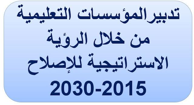 عرض هام حول تدبير المؤسسات التعليمية من خلال الرؤية الاستراتيجية 2015-2030